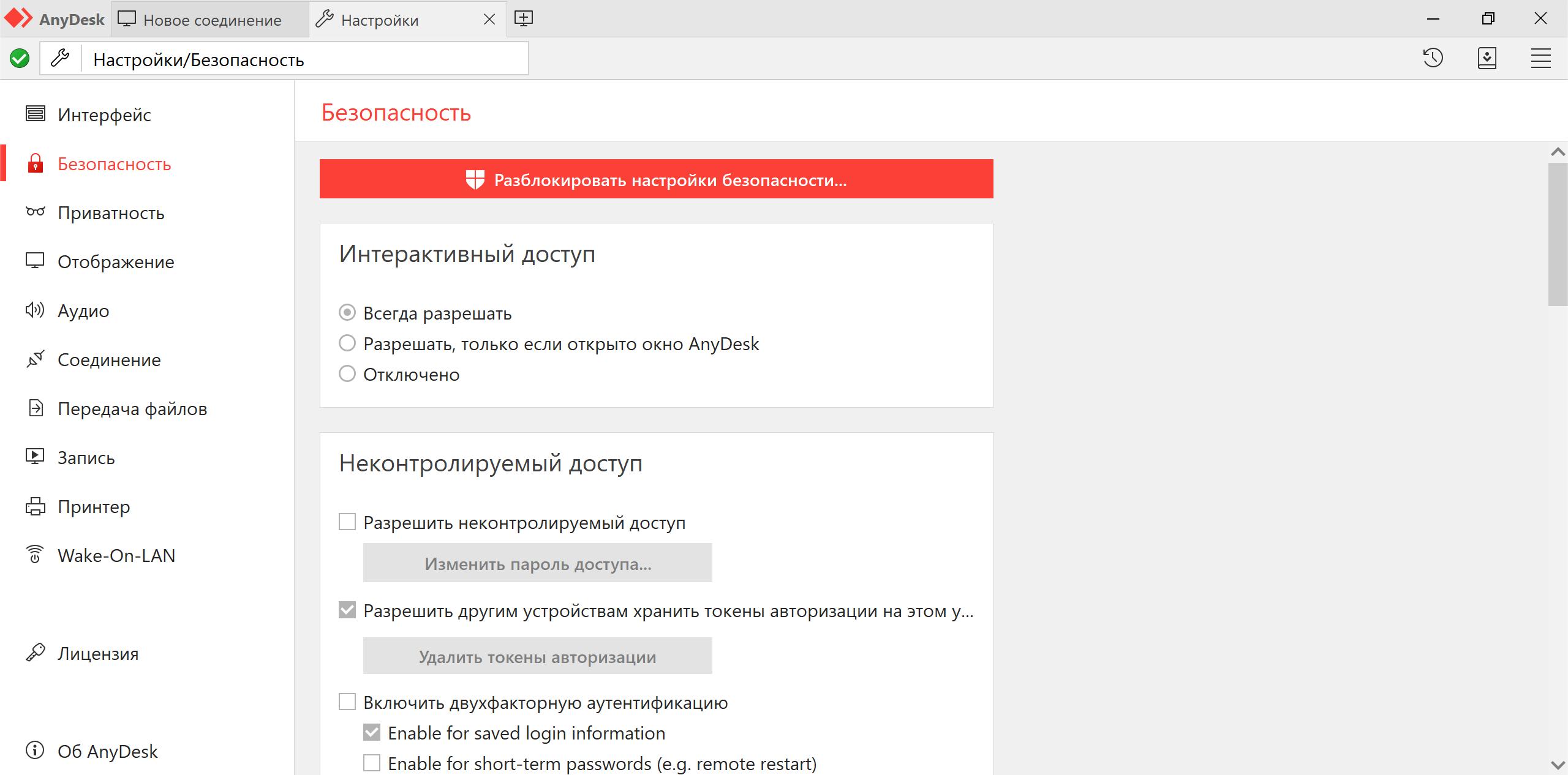 Настройки безопасности в AnyDesk